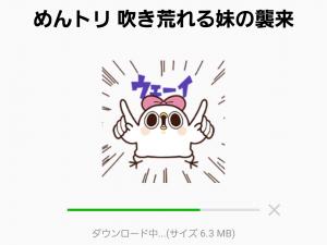 【人気スタンプ特集】めんトリ 吹き荒れる妹の襲来 スタンプ (2)