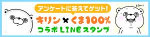 【限定無料スタンプ】キリン×くま100% コラボスタンプ(2017年04月10日まで) (3)
