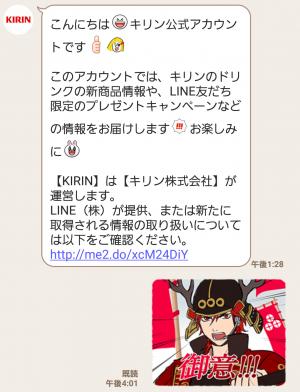 【限定無料スタンプ】キリン×くま100% コラボスタンプ(2017年04月10日まで) (8)