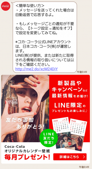 【隠し無料スタンプ】かわいく動く!限定Qooスタンプ(2017年06月12日まで) (3)