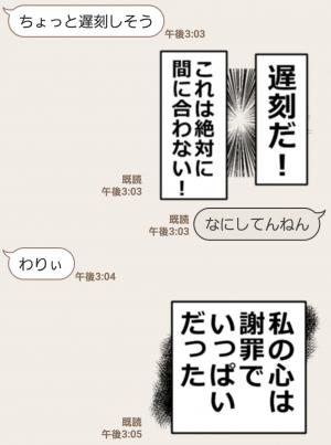 【人気スタンプ特集】余計なモノローグ スタンプ (3)