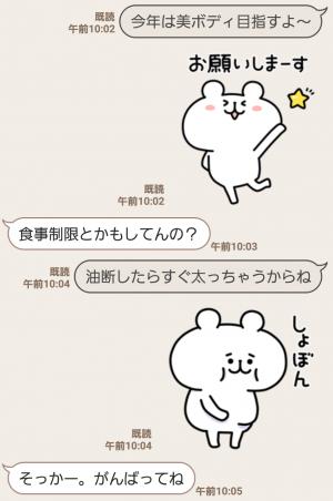【限定無料スタンプ】ゆるくま×ライザップ スタンプ(2017年04月17日まで) (7)