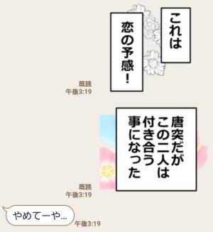 【人気スタンプ特集】余計なモノローグ スタンプ (7)