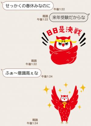 【隠し無料スタンプ】フクロウのヨヨキー by代ゼミ スタンプ(2017年06月12日まで) (4)