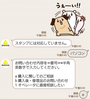 【限定無料スタンプ】マウスのチュ丸とモニャー春応援スタンプ♪ スタンプ(2017年04月17日まで) (5)