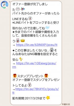 【限定無料スタンプ】バイトツッコミくま スタンプ(2017年03月29日まで) (11)