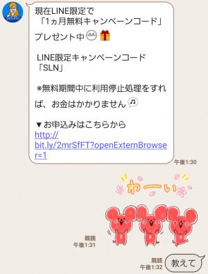 【限定無料スタンプ】はじめしゃちょー×稲垣 スタンプ(2017年04月03日まで) (4)