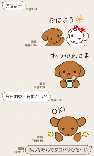 【隠し無料スタンプ】ワンケルくん&ワンケル子ちゃん スタンプ(2017年04月03日まで) (6)