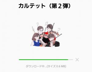 【人気スタンプ特集】カルテット(第2弾) スタンプ (2)
