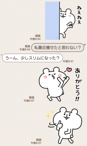 【限定無料スタンプ】ゆるくま×ライザップ スタンプ(2017年04月17日まで) (5)