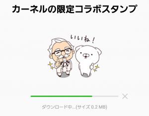 【隠し無料スタンプ】カーネルの限定コラボスタンプ(2017年06月13日まで) (2)