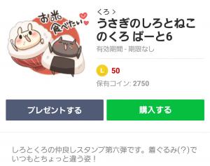 【人気スタンプ特集】うさぎのしろとねこのくろ ぱーと6 スタンプ (1)