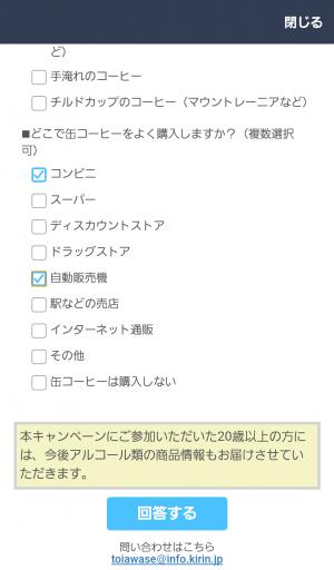 【限定無料スタンプ】キリン×くま100% コラボスタンプ(2017年04月10日まで) (4)