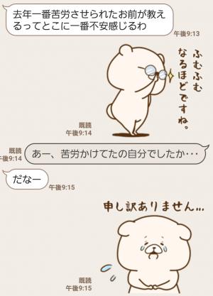 【人気スタンプ特集】ともだちはくま親切丁寧 スタンプ (7)