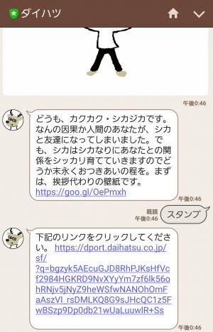 【隠し無料スタンプ】あるある☆ベタックマ×ダイハツ スタンプ(2017年08月23日まで) (5)