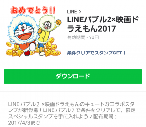 【限定無料スタンプ】LINEバブル2×映画ドラえもん2017 スタンプ(2017年04月03日まで) (11)