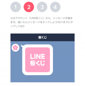 【イベント】LINE桜くじ開催!(3月23日(木)11:00~4月1日23:59まで) (4)