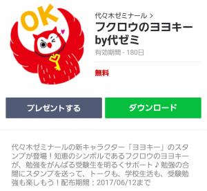 【隠し無料スタンプ】フクロウのヨヨキー by代ゼミ スタンプ(2017年06月12日まで) (1)