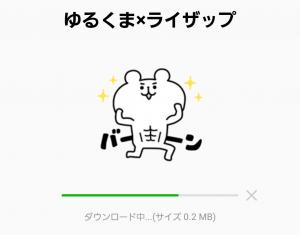 【限定無料スタンプ】ゆるくま×ライザップ スタンプ(2017年04月17日まで) (2)