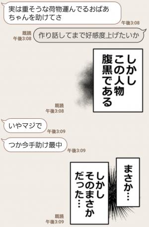 【人気スタンプ特集】余計なモノローグ スタンプ (5)