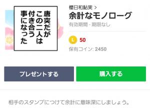 【人気スタンプ特集】余計なモノローグ スタンプ (1)