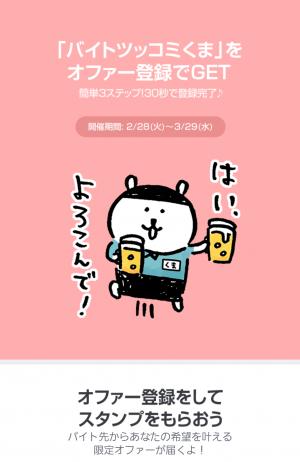 【限定無料スタンプ】バイトツッコミくま スタンプ(2017年03月29日まで) (2)