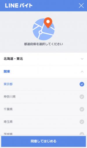 【限定無料スタンプ】バイトツッコミくま スタンプ(2017年03月29日まで) (4)