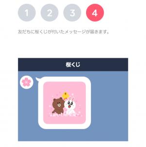 【イベント】LINE桜くじ開催!(3月23日(木)11:00~4月1日23:59まで) (6)