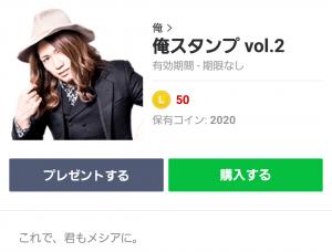 【人気スタンプ特集】俺スタンプ vol.2 スタンプ (1)