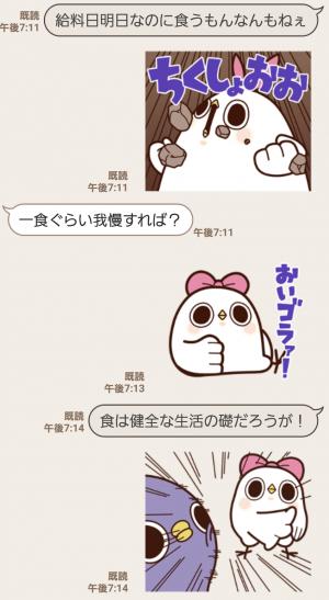 【人気スタンプ特集】めんトリ 吹き荒れる妹の襲来 スタンプ (3)