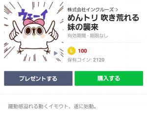 【人気スタンプ特集】めんトリ 吹き荒れる妹の襲来 スタンプ (1)