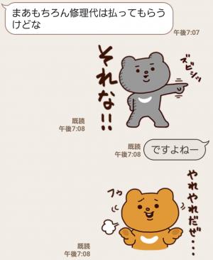 【隠し無料スタンプ】あるある☆ベタックマ×ダイハツ スタンプ(2017年08月23日まで) (11)