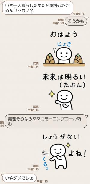 【人気スタンプ特集】別にいいじゃん9(春) スタンプ (7)