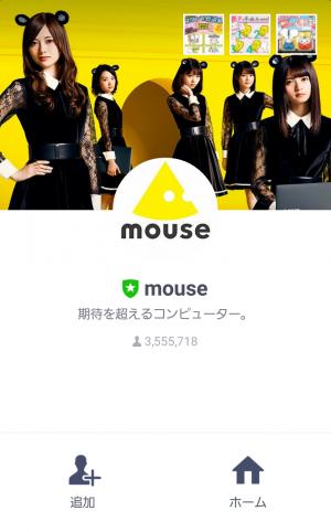 【限定無料スタンプ】マウスのチュ丸とモニャー春応援スタンプ♪ スタンプ(2017年04月17日まで) (1)