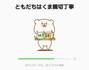 【人気スタンプ特集】ともだちはくま親切丁寧 スタンプ (2)