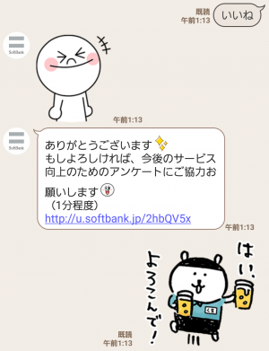 【限定無料スタンプ】お父さん&ギガちゃん Superスタンプ(2017年03月27日まで) (8)