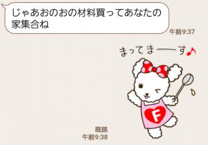 【隠し無料スタンプ】ワンケルくん&ワンケル子ちゃん スタンプ(2017年04月03日まで) (8)