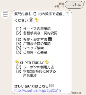 【限定無料スタンプ】お父さん&ギガちゃん Superスタンプ(2017年03月27日まで) (5)