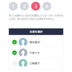 【イベント】LINE桜くじ開催!(3月23日(木)11:00~4月1日23:59まで) (5)