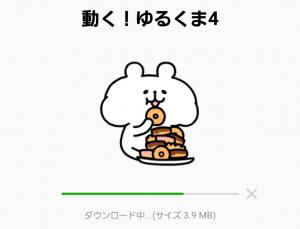 【人気スタンプ特集】動く!ゆるくま4 スタンプ (2)