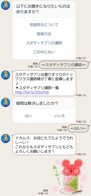【限定無料スタンプ】はじめしゃちょー×稲垣 スタンプ(2017年04月03日まで) (5)