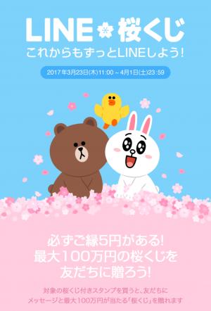 【イベント】LINE桜くじ開催!(3月23日(木)11:00~4月1日23:59まで) (1)