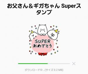 【限定無料スタンプ】お父さん&ギガちゃん Superスタンプ(2017年03月27日まで) (2)