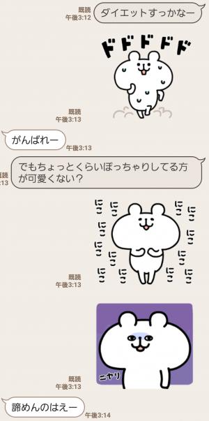 【人気スタンプ特集】動く!ゆるくま4 スタンプ (7)