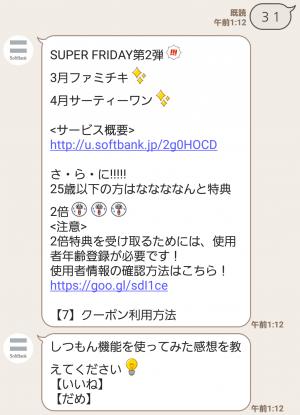 【限定無料スタンプ】お父さん&ギガちゃん Superスタンプ(2017年03月27日まで) (7)