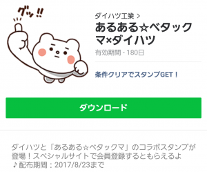 【隠し無料スタンプ】あるある☆ベタックマ×ダイハツ スタンプ(2017年08月23日まで) (7)