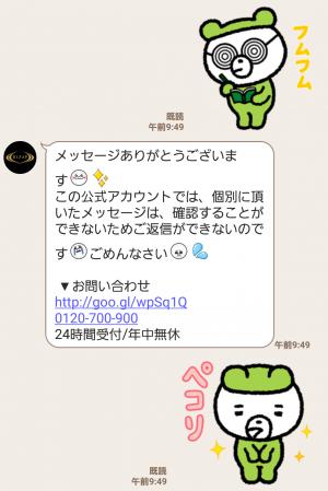 【限定無料スタンプ】ゆるくま×ライザップ スタンプ(2017年04月17日まで) (4)
