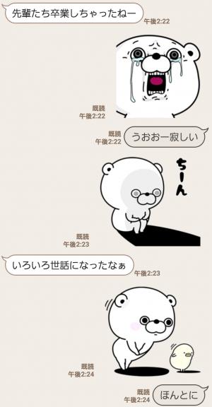 【限定無料スタンプ】キリン×くま100% コラボスタンプ(2017年04月10日まで) (10)