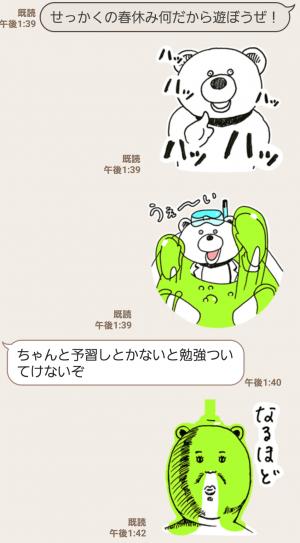 【限定無料スタンプ】はじめしゃちょー×稲垣 スタンプ(2017年04月03日まで) (7)