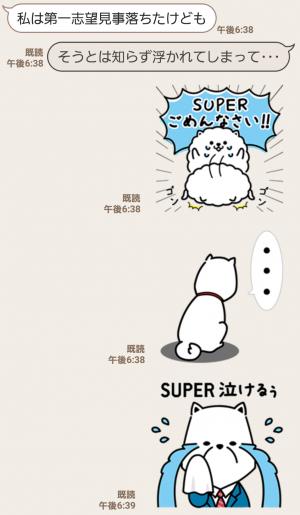 【限定無料スタンプ】お父さん&ギガちゃん Superスタンプ(2017年03月27日まで) (11)